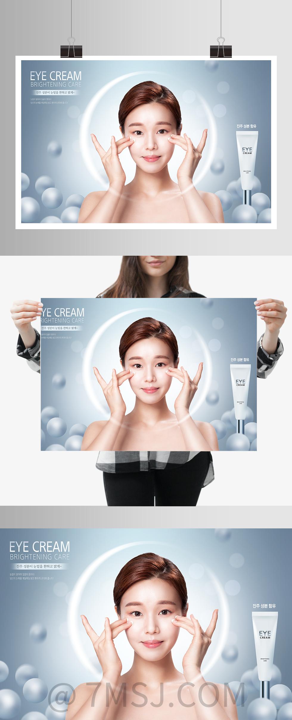简约眼霜化妆品海报设计