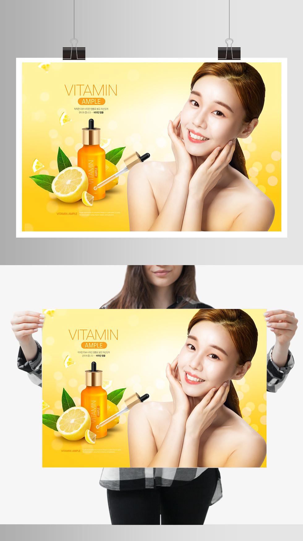 补水保湿化妆品宣传海报模板