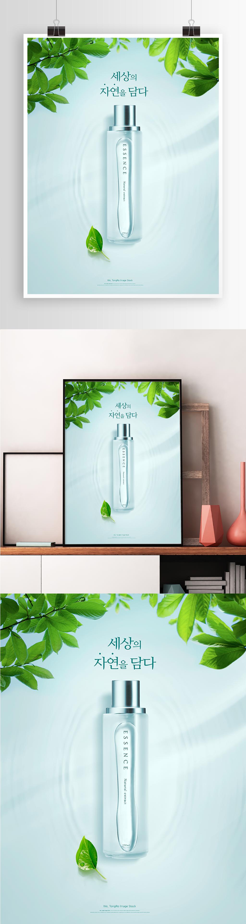 夏季爽肤水促销海报