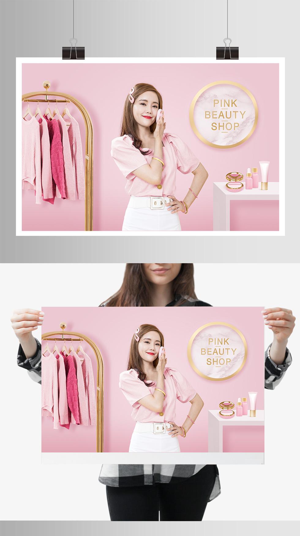 C4D立体粉色系美女模特化妆品护肤品宣传海报