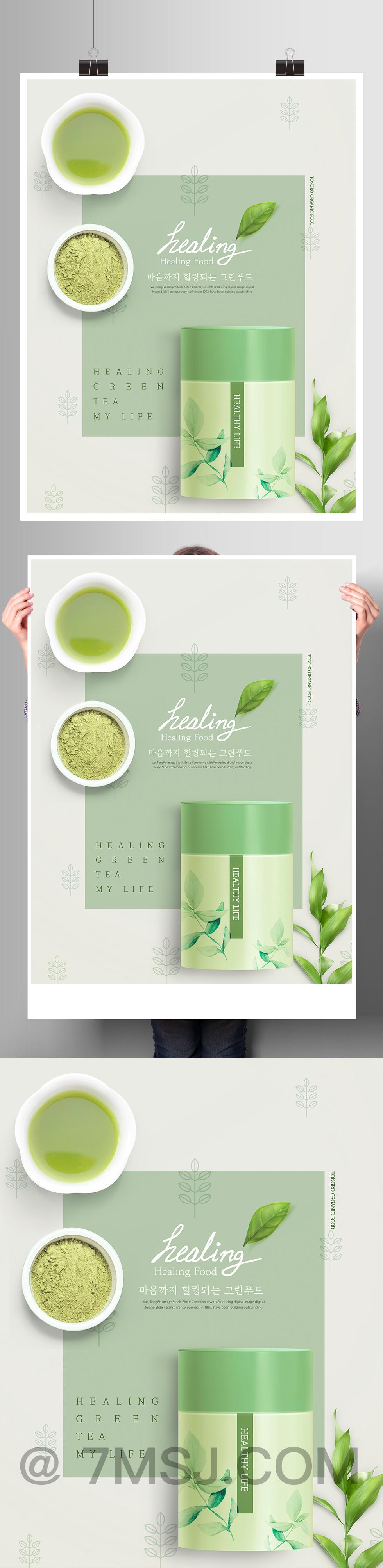 绿色小清新饮品健康饮食海报素材