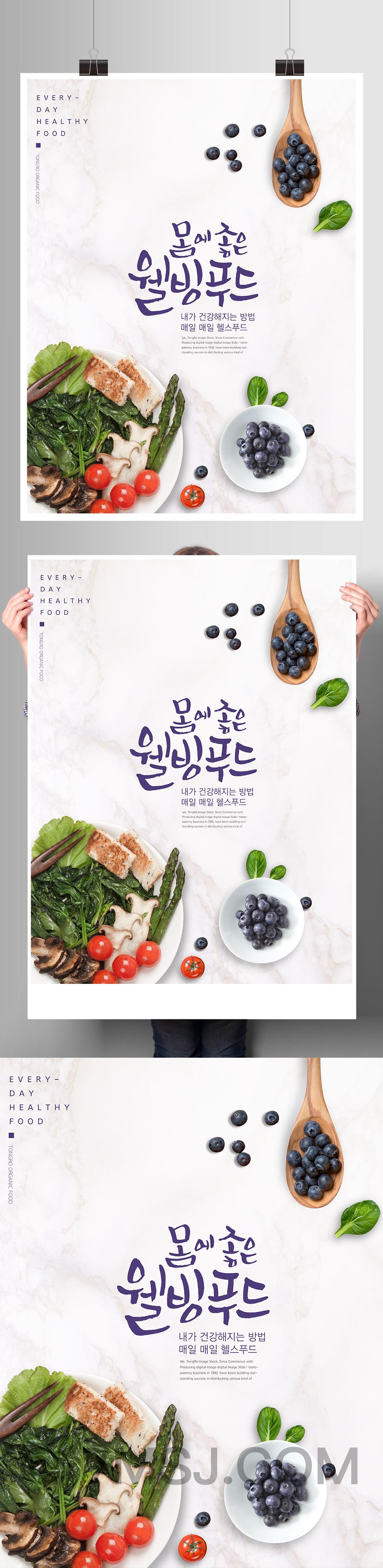 白色简约美食水果蔬菜蓝莓健康饮食海报素材