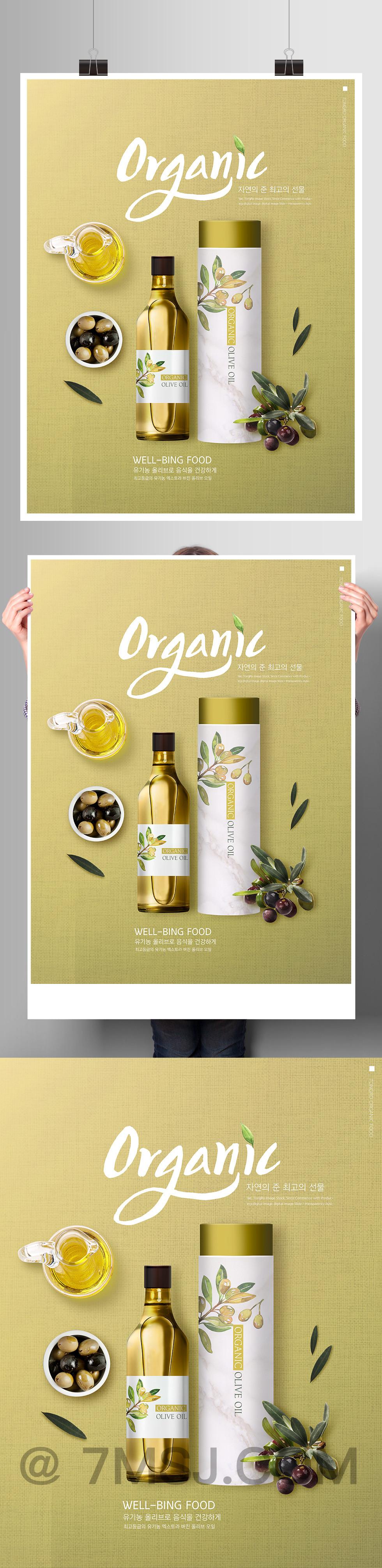 简约绿色橄榄油促销海报psd
