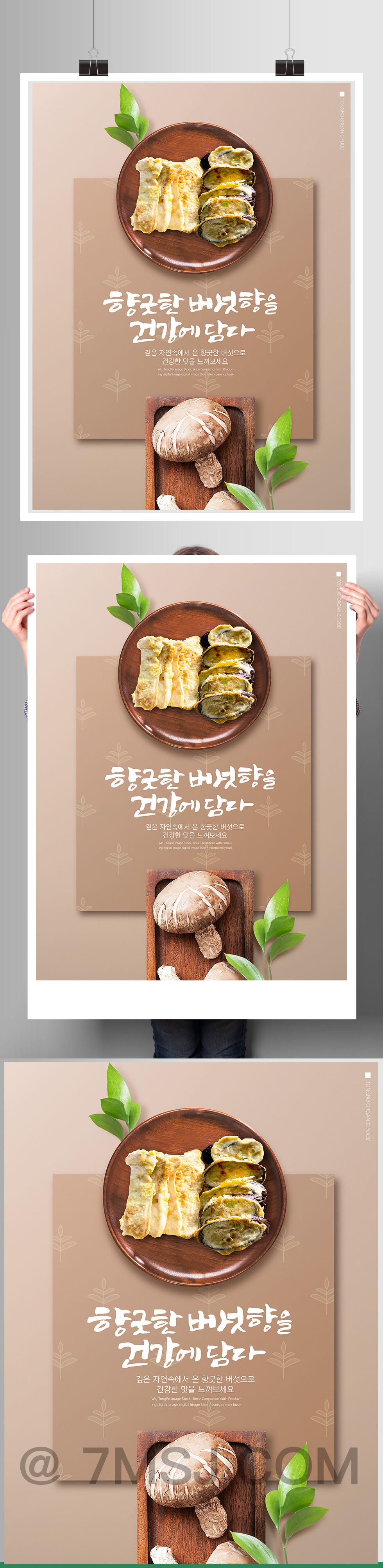 简约小清新绿色食品健康饮食韩国美食海报素材