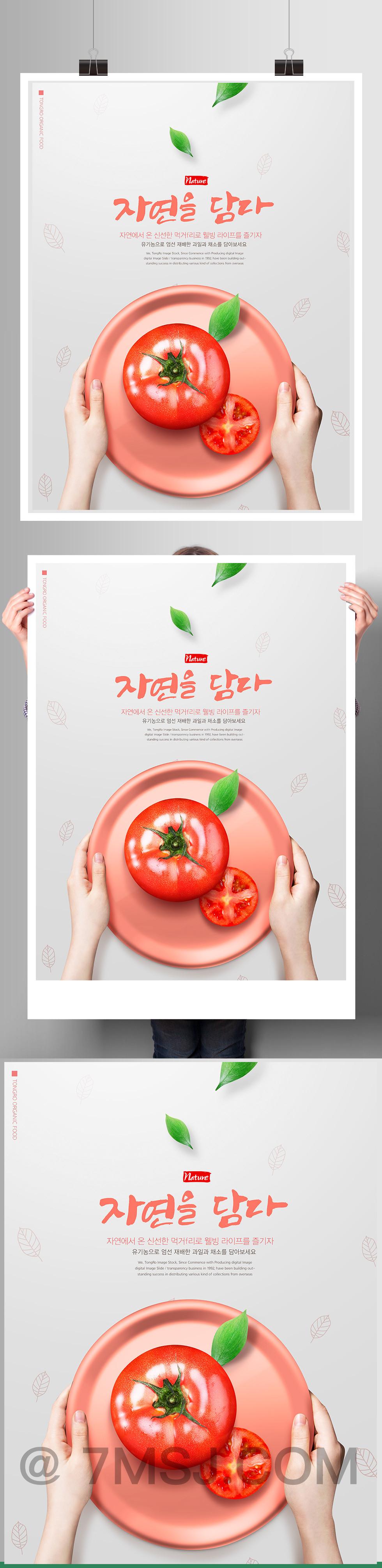简约番茄西红柿小清新绿色食品健康饮食韩国美食海报素材