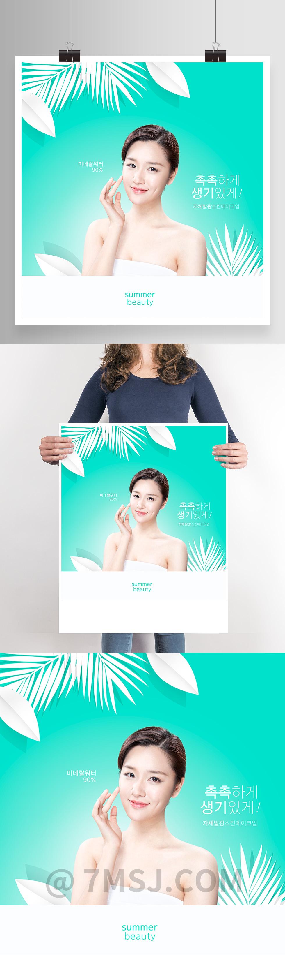 简约小清新化妆品模特促销海报素材