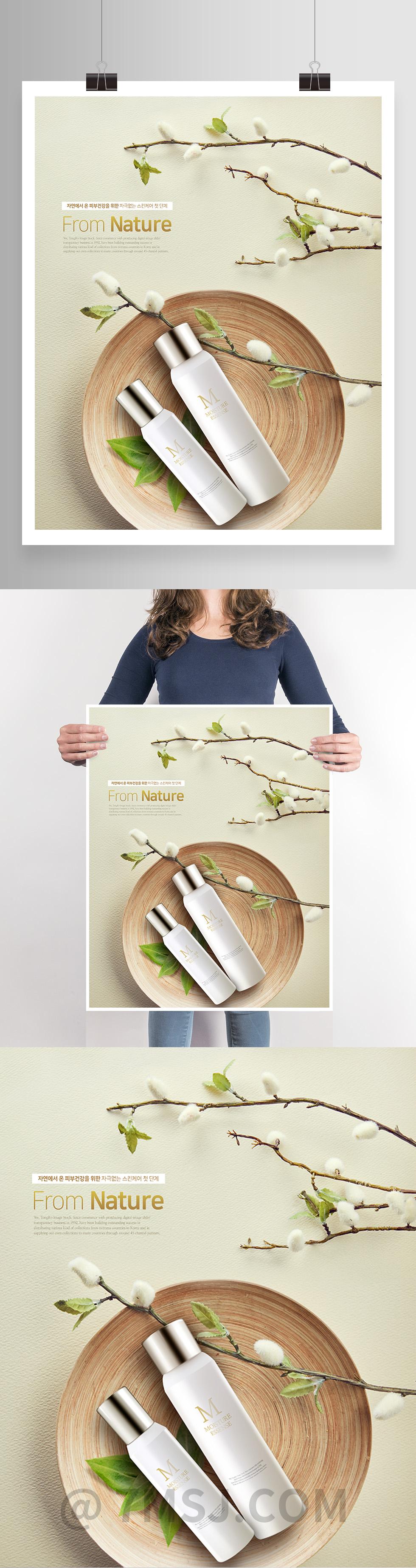 化妆品水乳海报