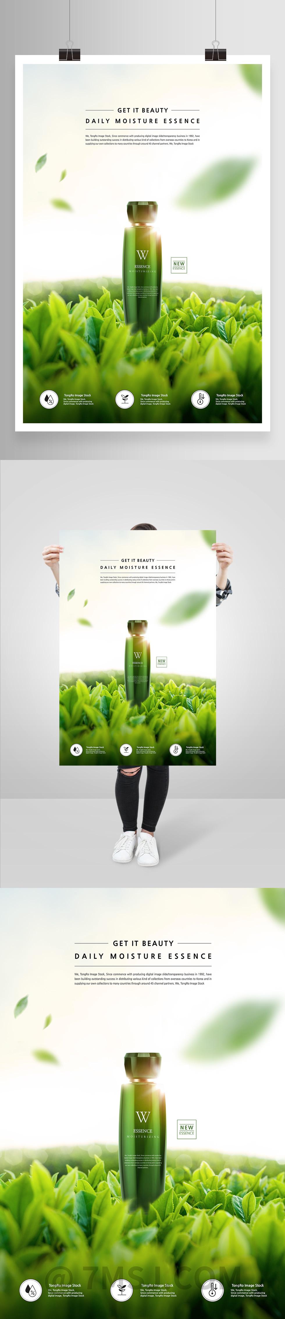 大气绿色焕醒春肌化妆品海报