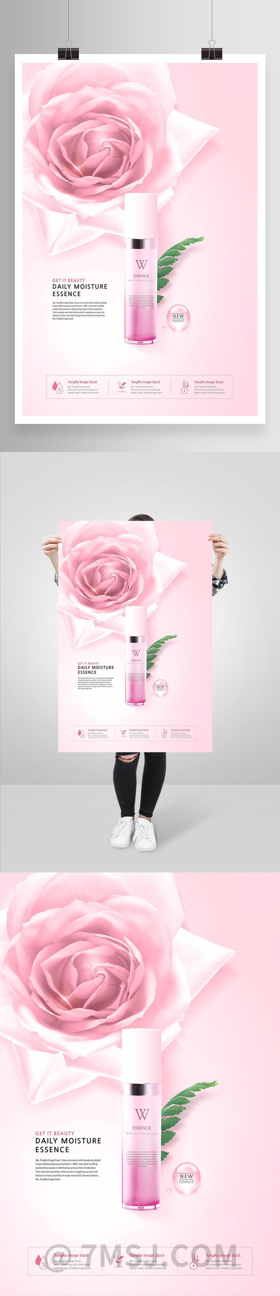 粉红色简洁美白补水精华化妆品促销海报模板
