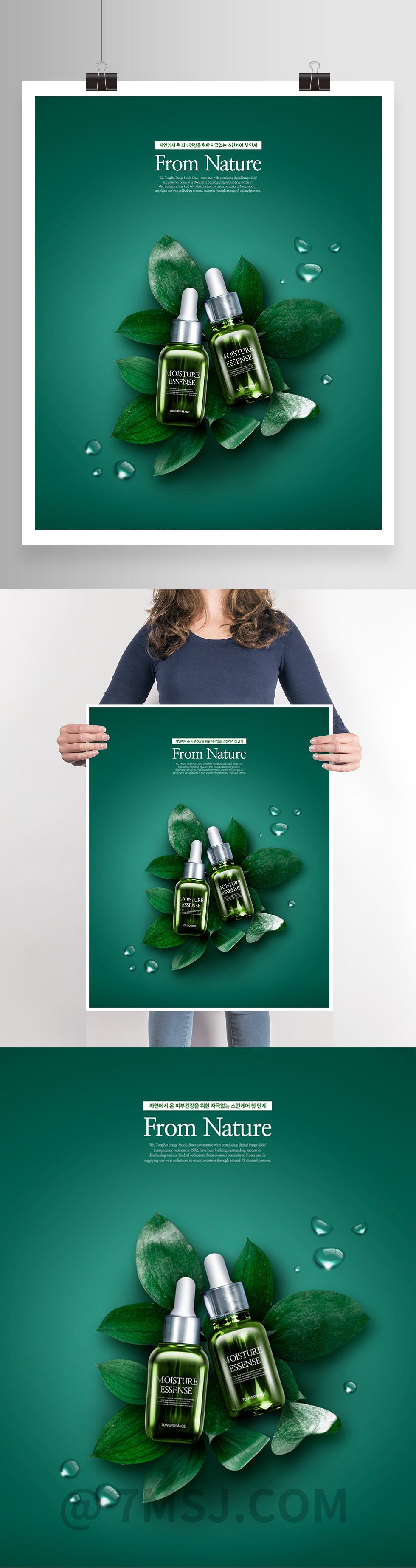 绿色清新植物精油美妆海报