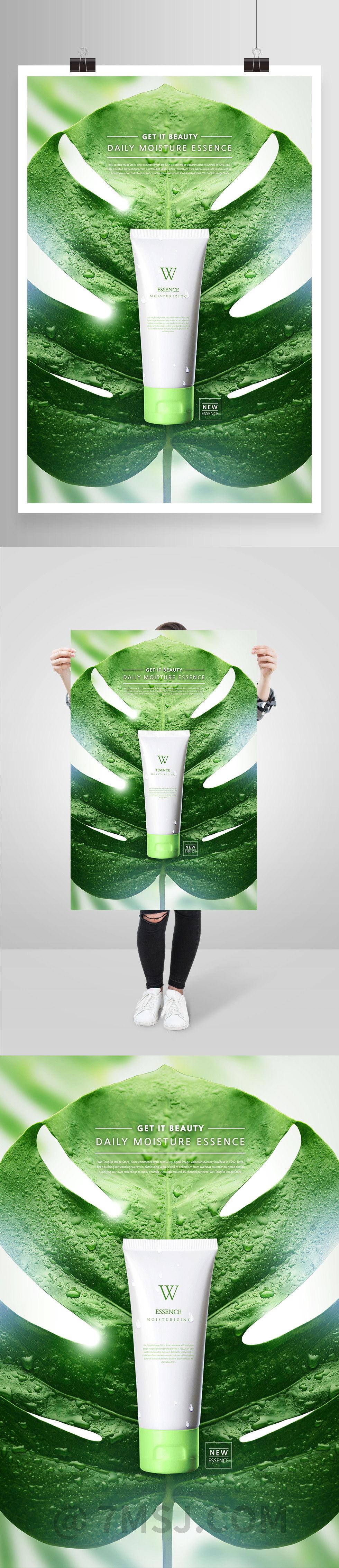 洁面乳洗面奶清洁护肤美容海报