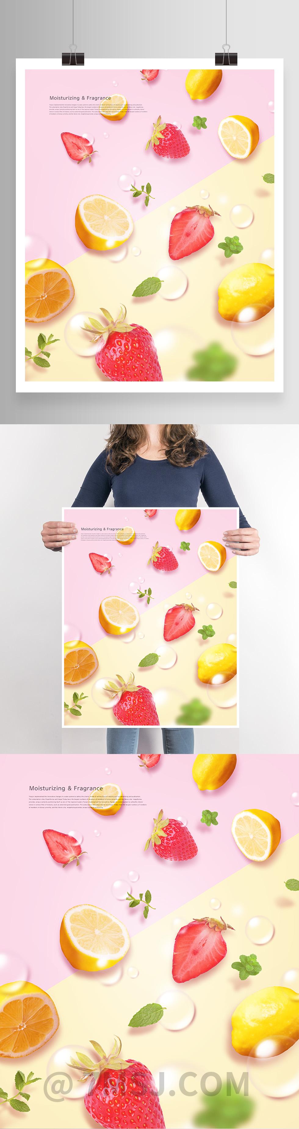 水果草莓橙子漂浮简约小清新海报