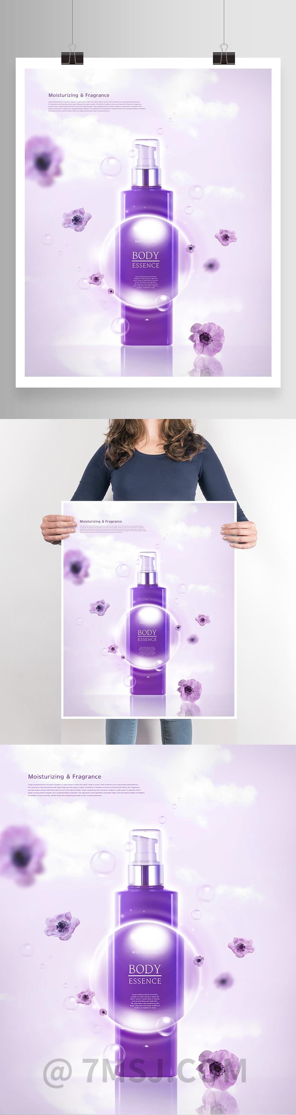简约创意高端护肤化妆美容焕颜海报