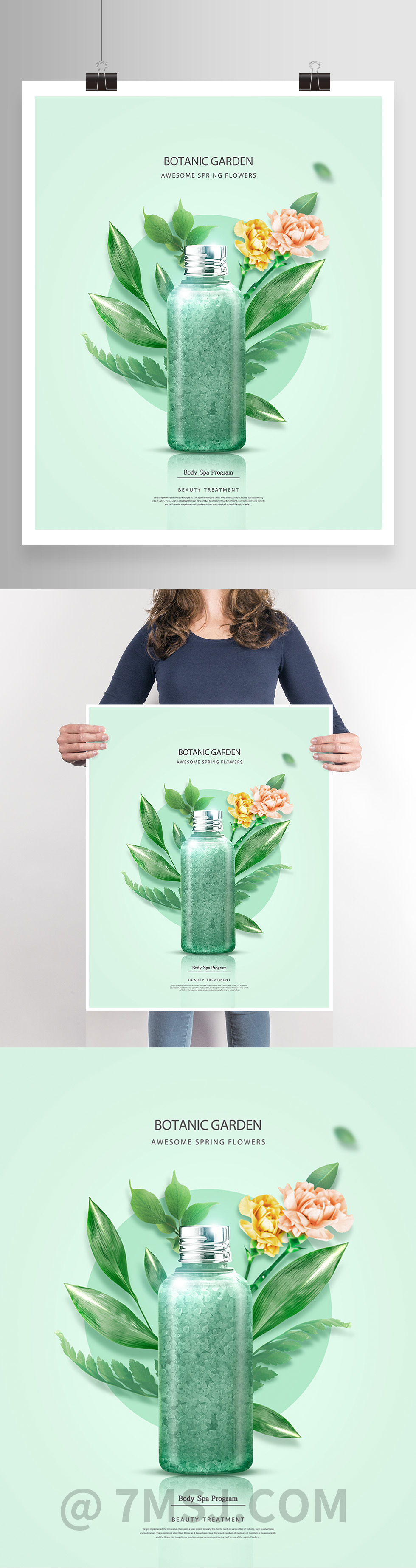 简约时尚小清新美容护肤养生酵素海报