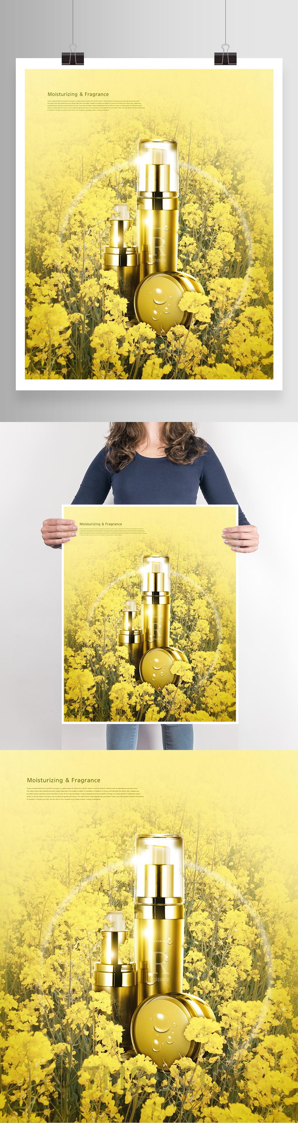 金色大气护肤品香水海报
