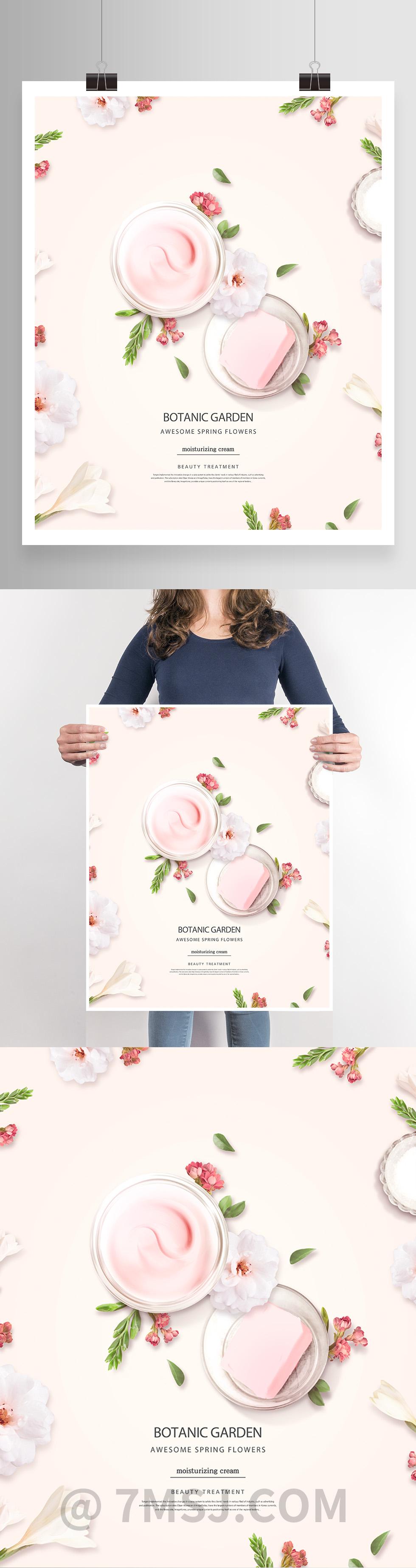 清新自然甜美时尚玫瑰护肤面霜宣传海报