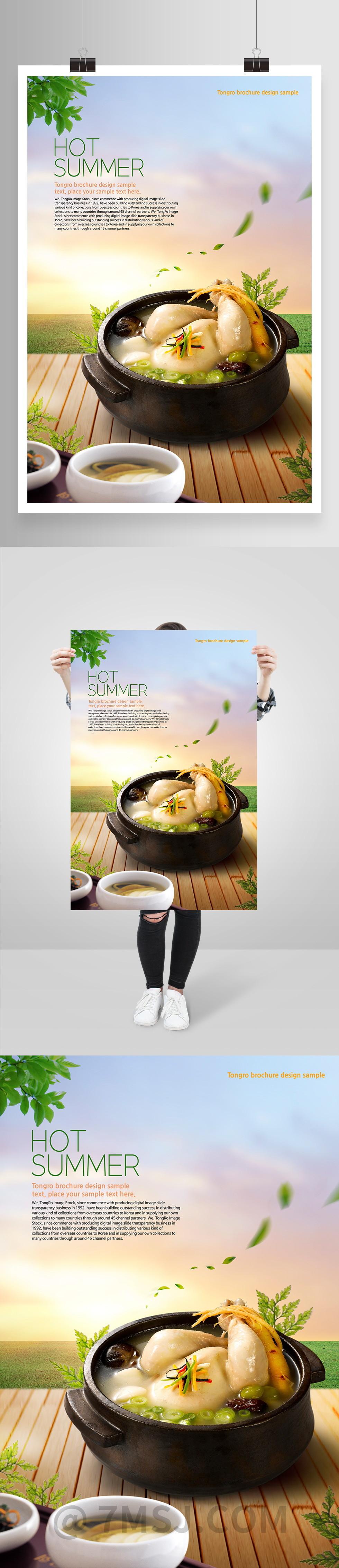 夏天餐饮美食冷面鸡汤石锅拌饭面条海报psd设计素材源文件