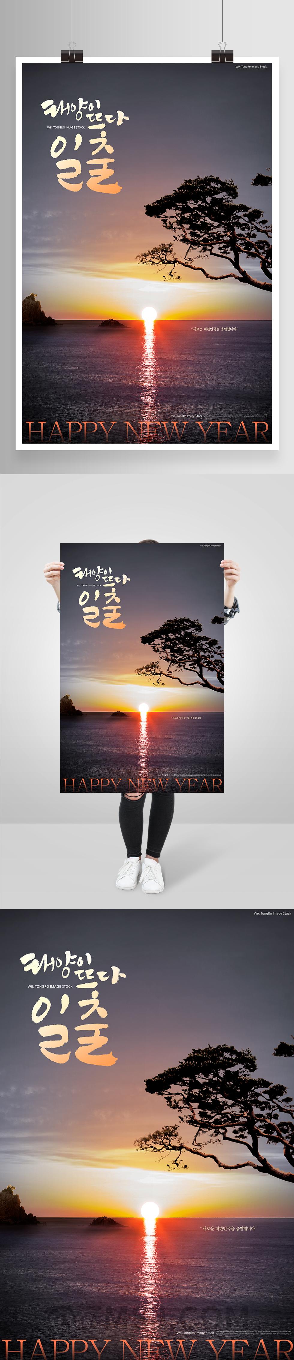 自然景色大海日出唯美旅游海报素材