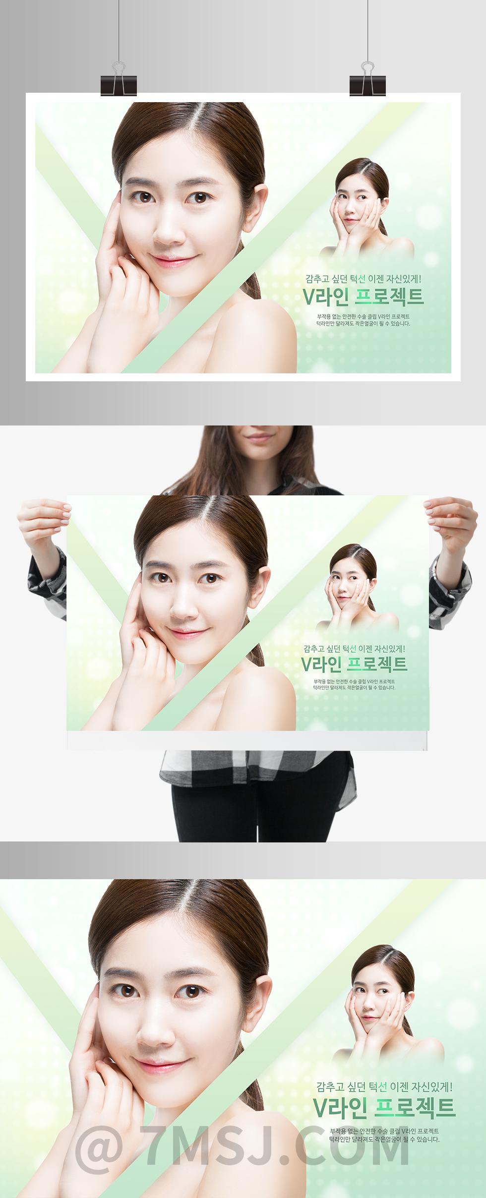抗衰老韩式医美整形逆龄美女大气海报展板