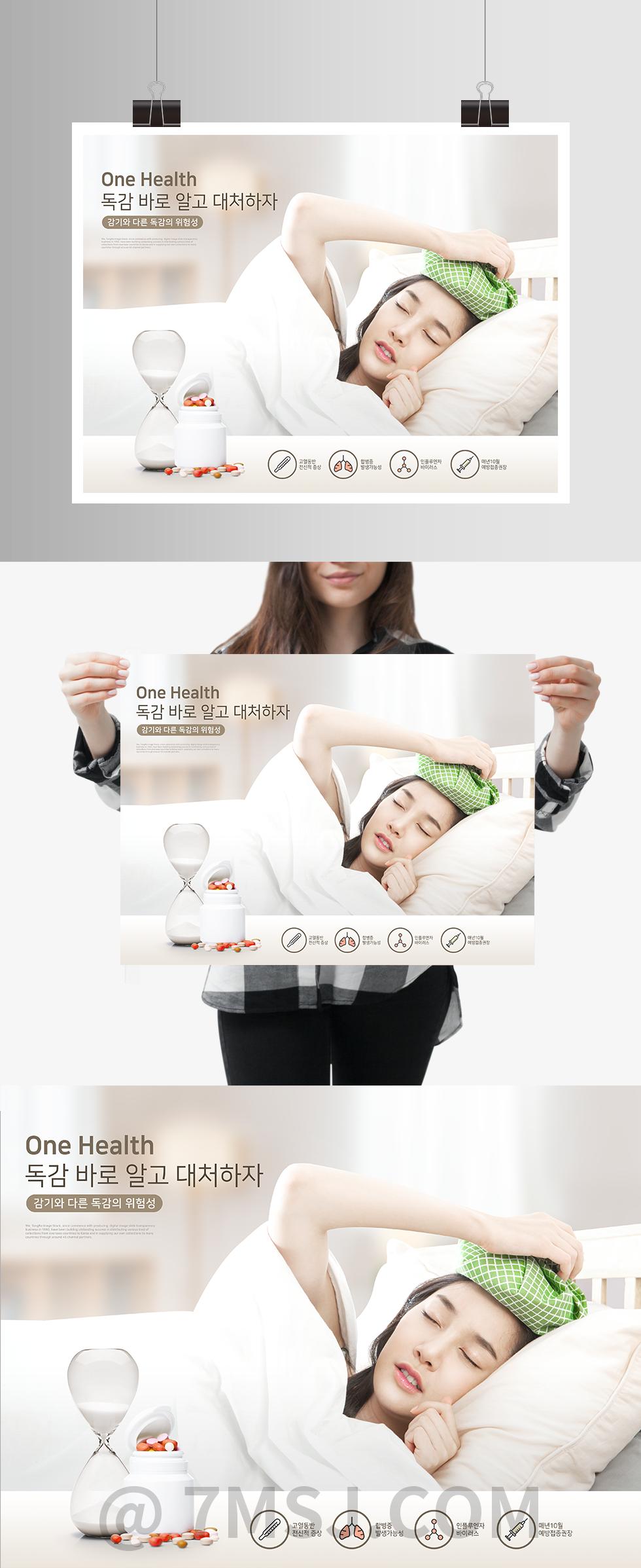 生病感冒头痛流感预防宣传海报素材