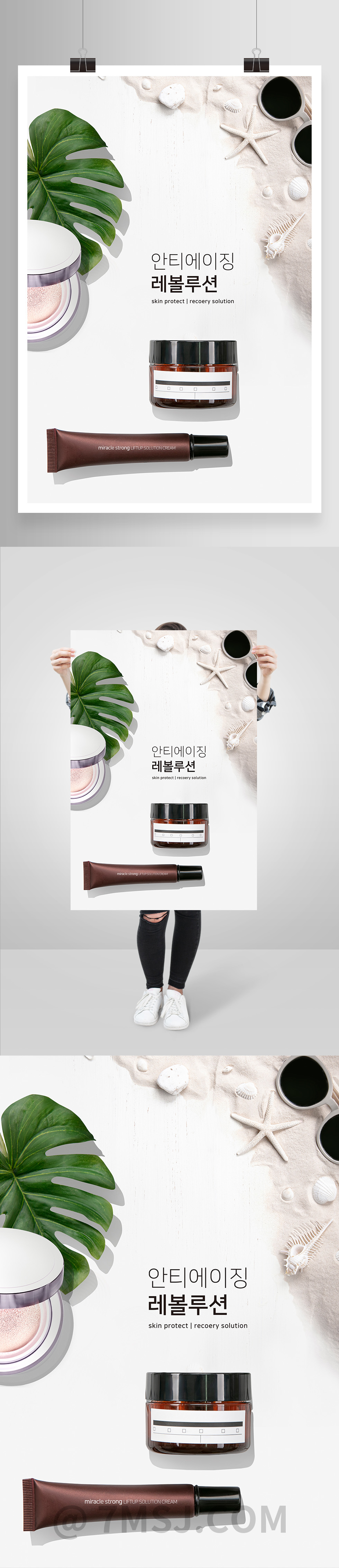 高端化妆品彩妆护肤品海报素材 #Poster material