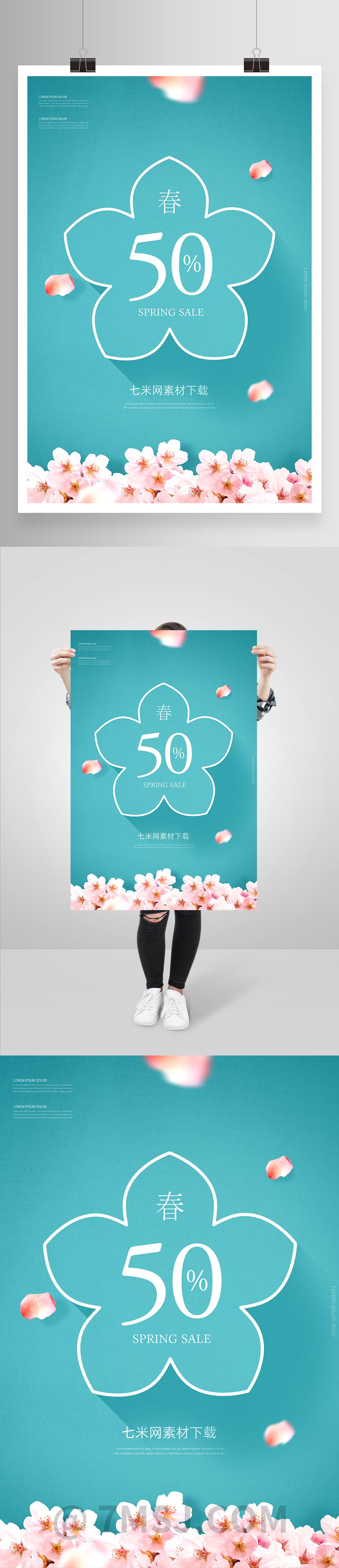 蓝色简约春天樱花小清新促销海报 Promotional posters
