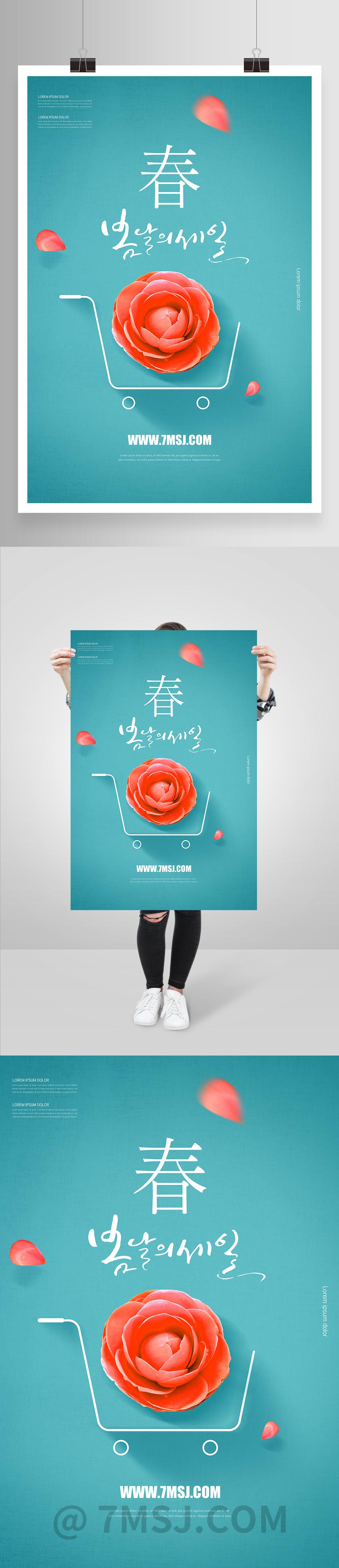 简约春季玫瑰购物车优惠促销海报 Shopping cart promotions