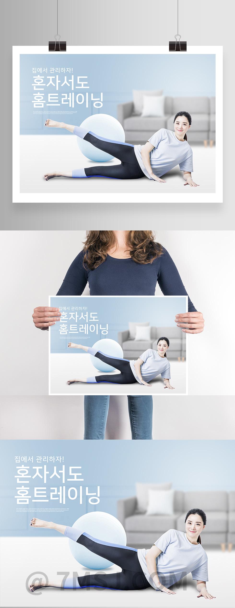 瑜伽运动健康宣传海报 Yoga Sports Health Publicity Poster