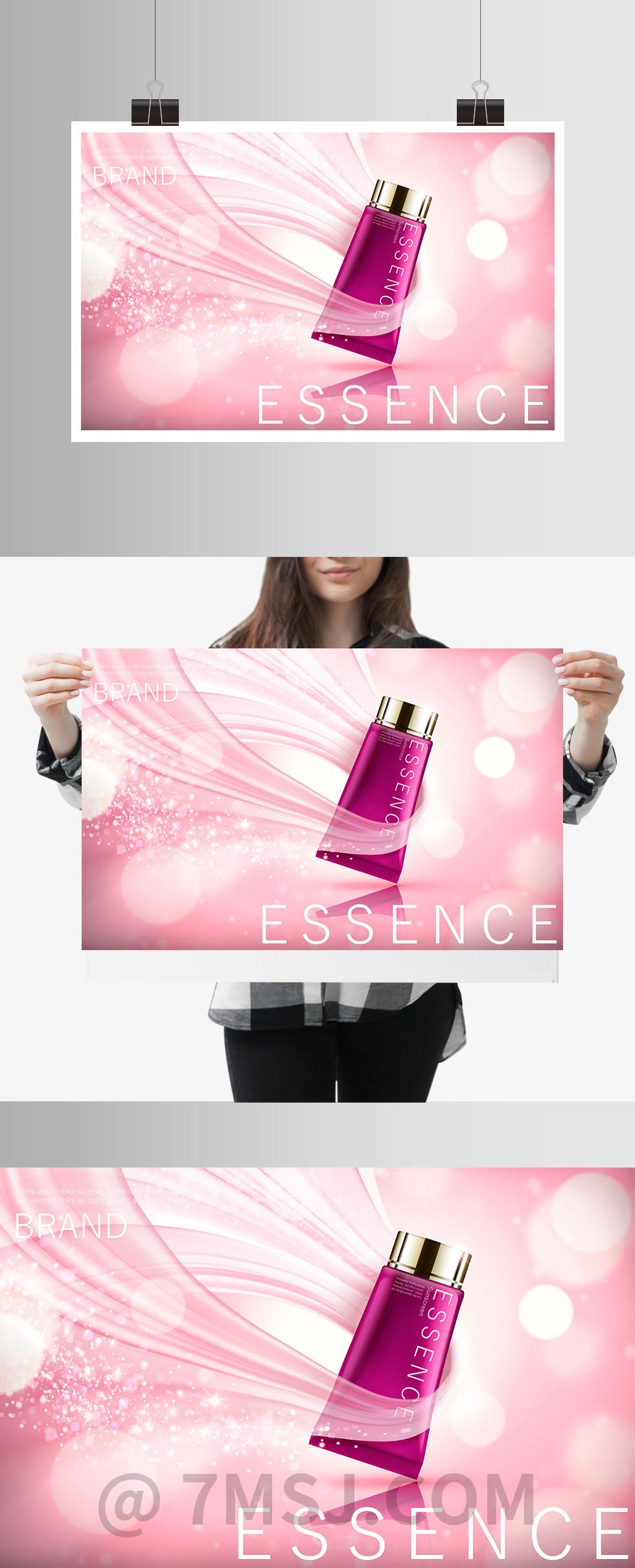 粉色洗面奶化妆品矢量海报