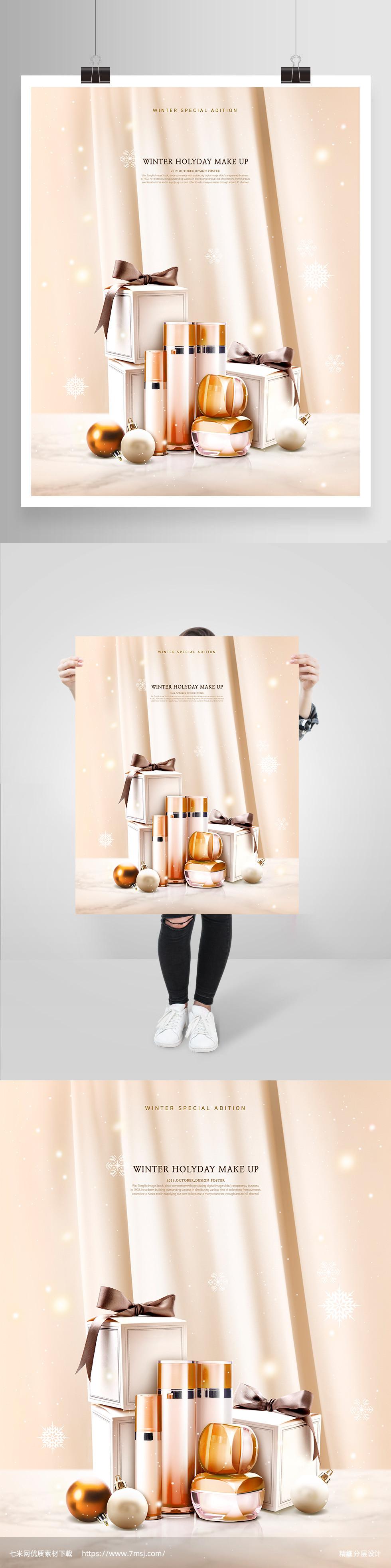 圣诞礼盒《海报设计》 化妆品海报