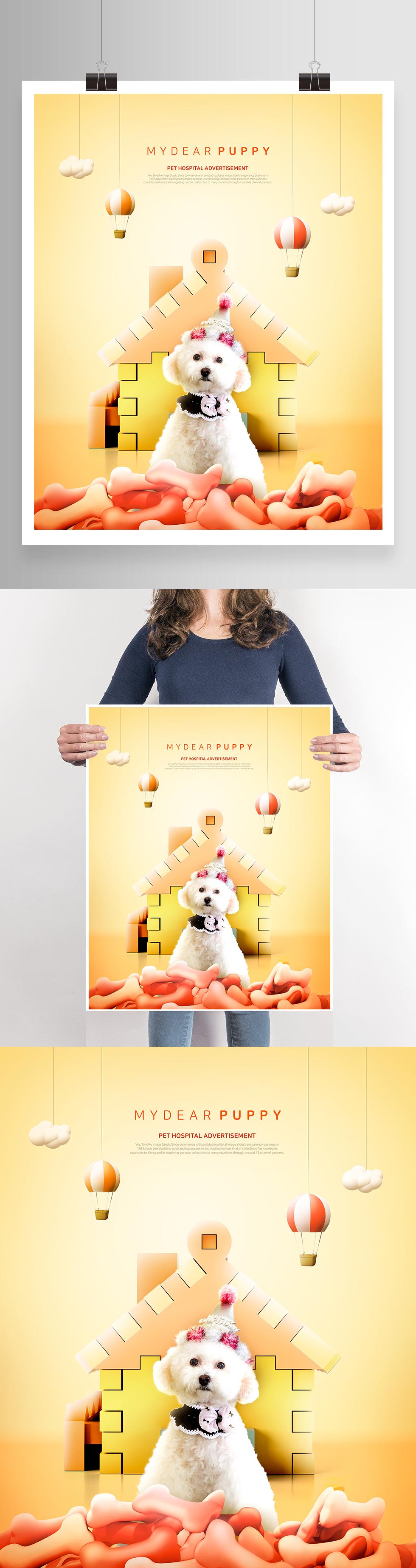 简约宠物店海报狗狗食物宣传海报素材