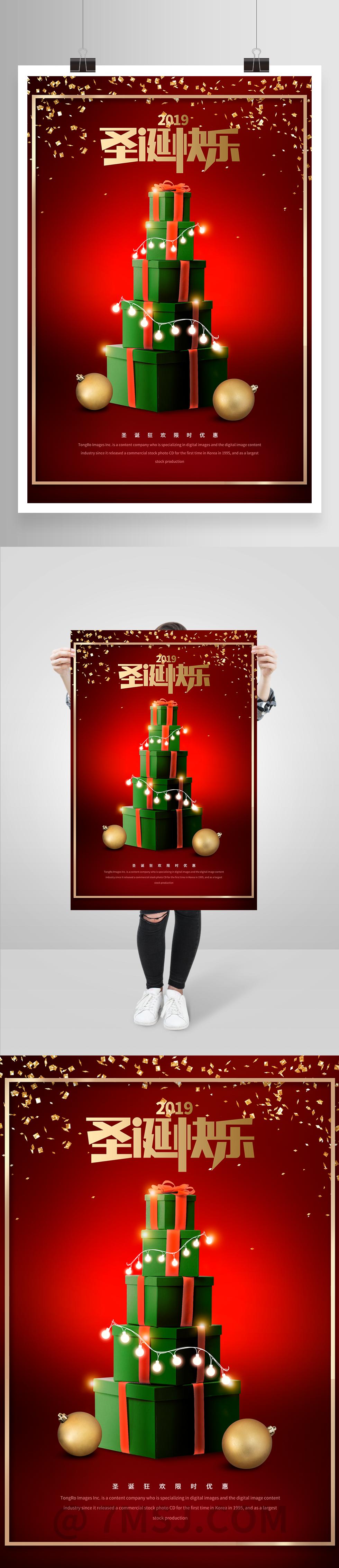 红色圣诞节礼物海报