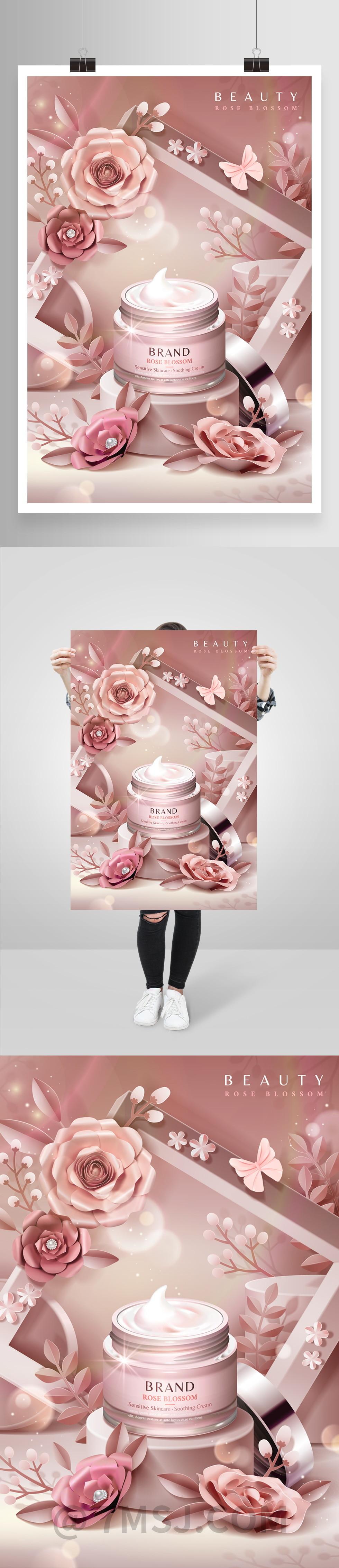 高端矢量剪纸风化妆品面霜广告素材