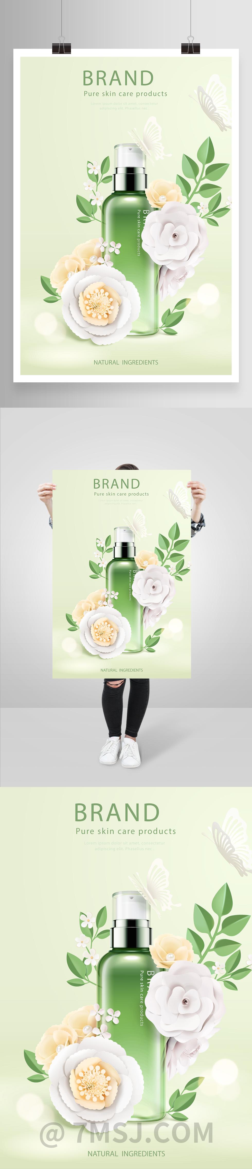 矢量绿色简约剪纸风植物保湿喷雾化妆品广告素材