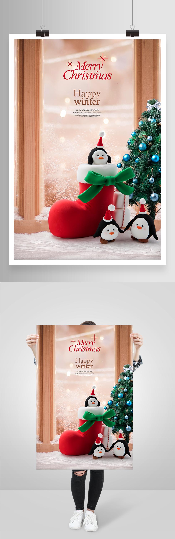 唯美圣诞节海报psd分层素材