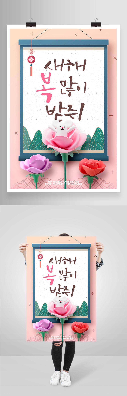 简约剪纸风节日新年海报