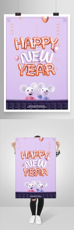2020年卡通鼠年海报