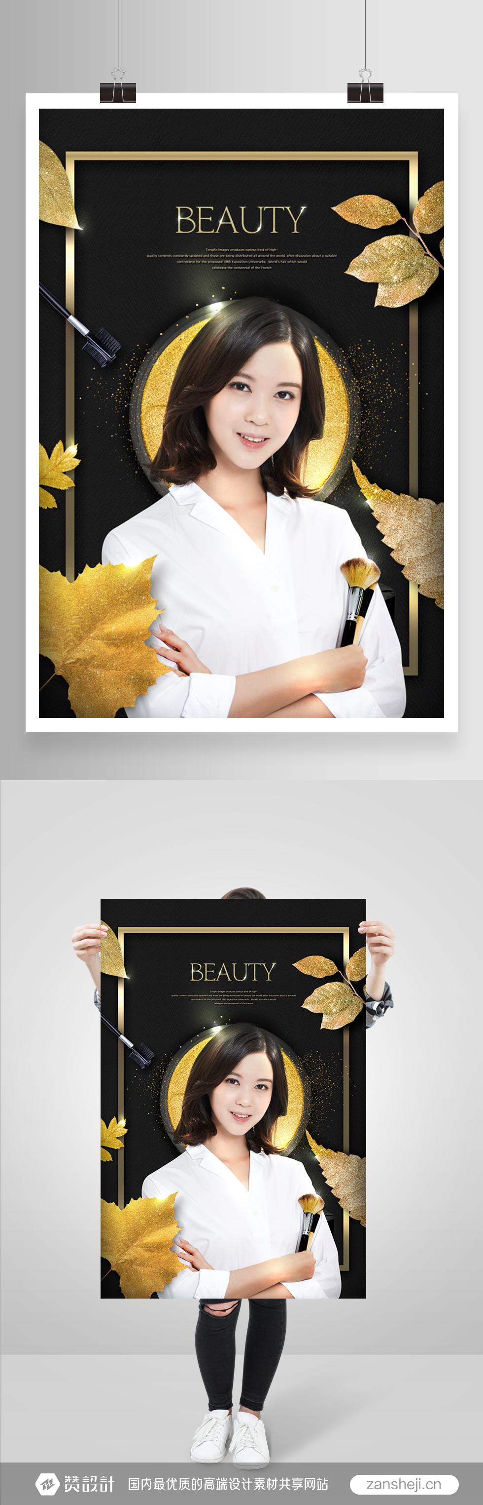 黑金色高端化妆品彩妆美女海报设计素材