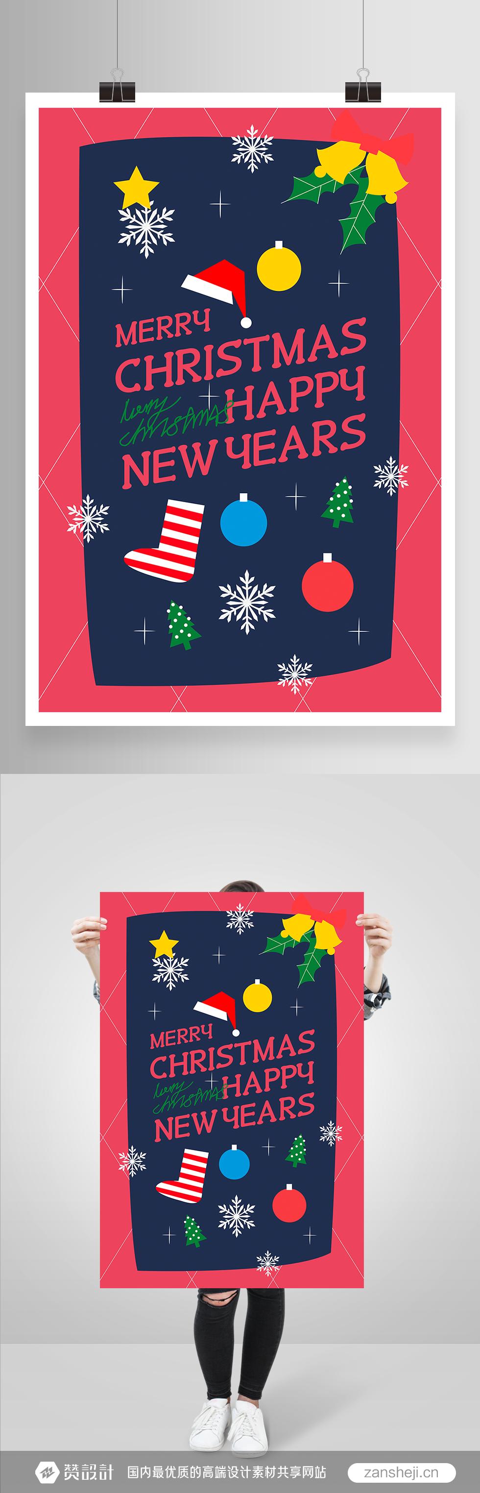 红色简约圣诞节海报