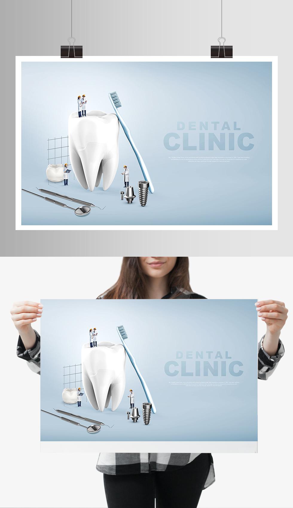 医疗健康牙齿种植牙科口腔护理医院海报牙齿美容(4)