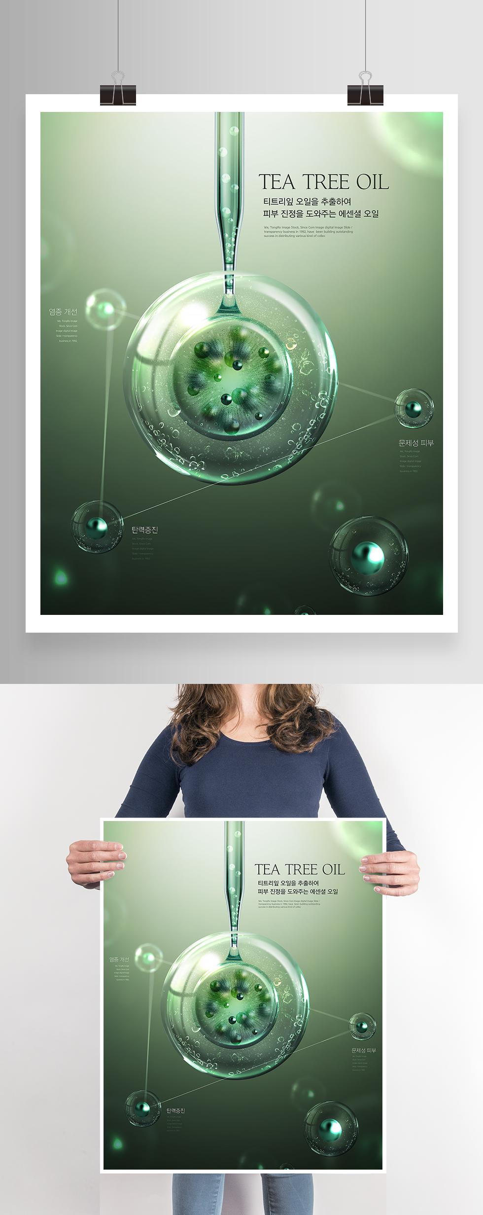 基因活性细胞显微生物植物光效分子化妆品因子PSD海报(4)