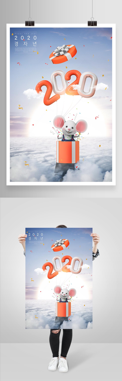 2020鼠年创意卡通海报(11)