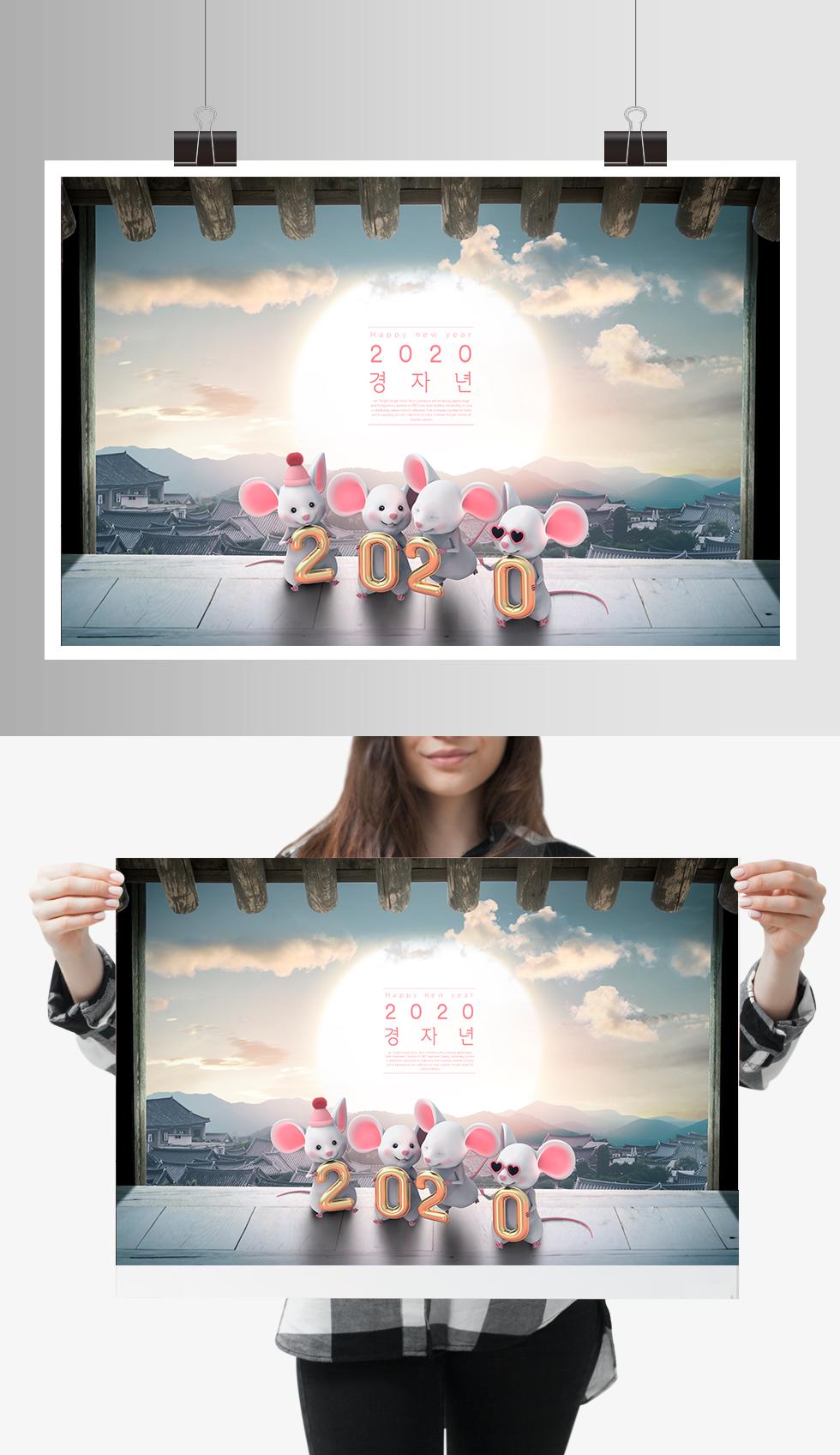 2020鼠年创意卡通海报(3)