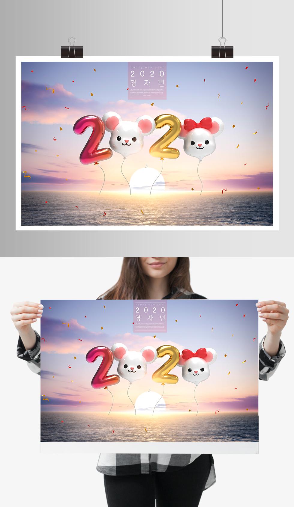 2020鼠年创意卡通海报(5)