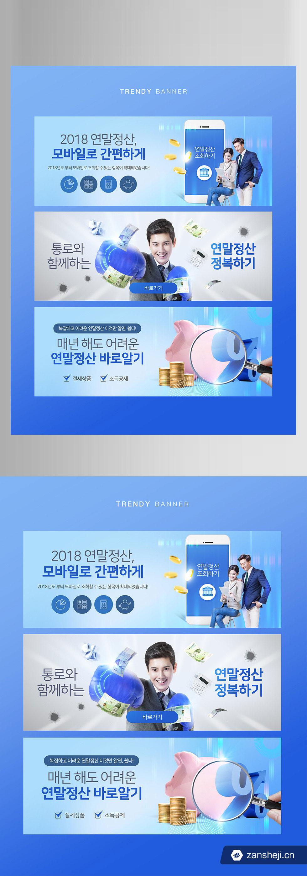 金融财务银行理财产品宣传广告图banner海报PSD设计素材模板(1)