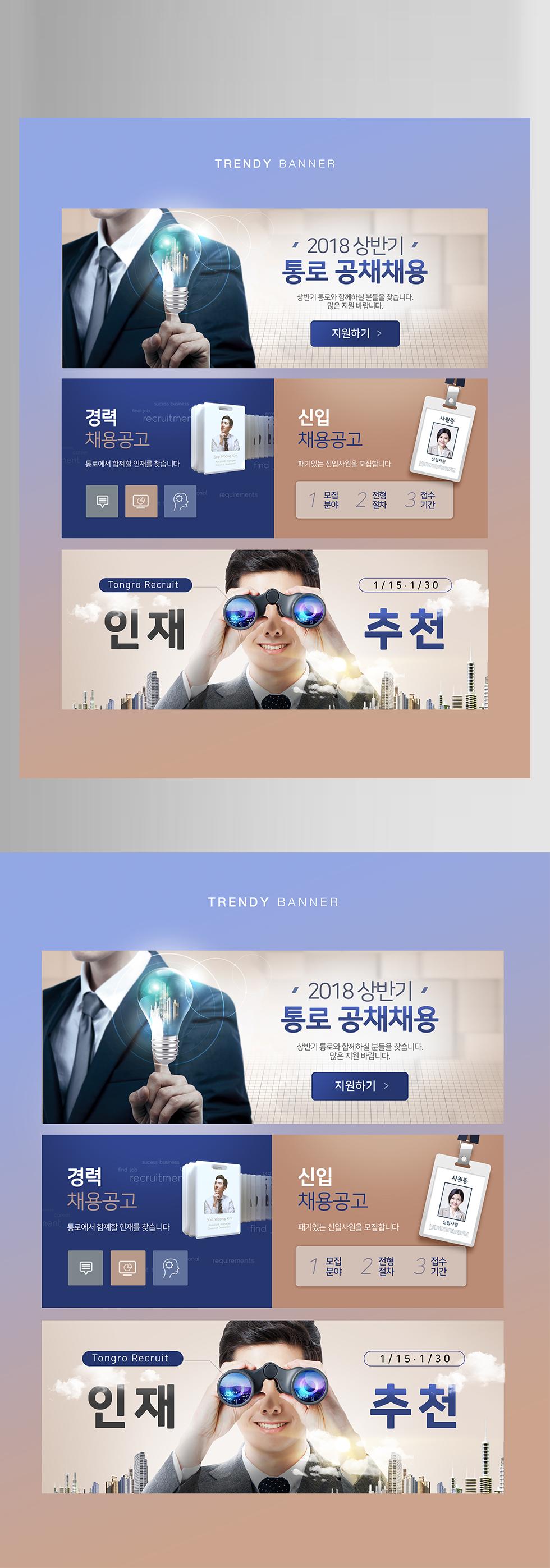 金融财务银行理财产品宣传广告图banner海报PSD设计素材模板(2)
