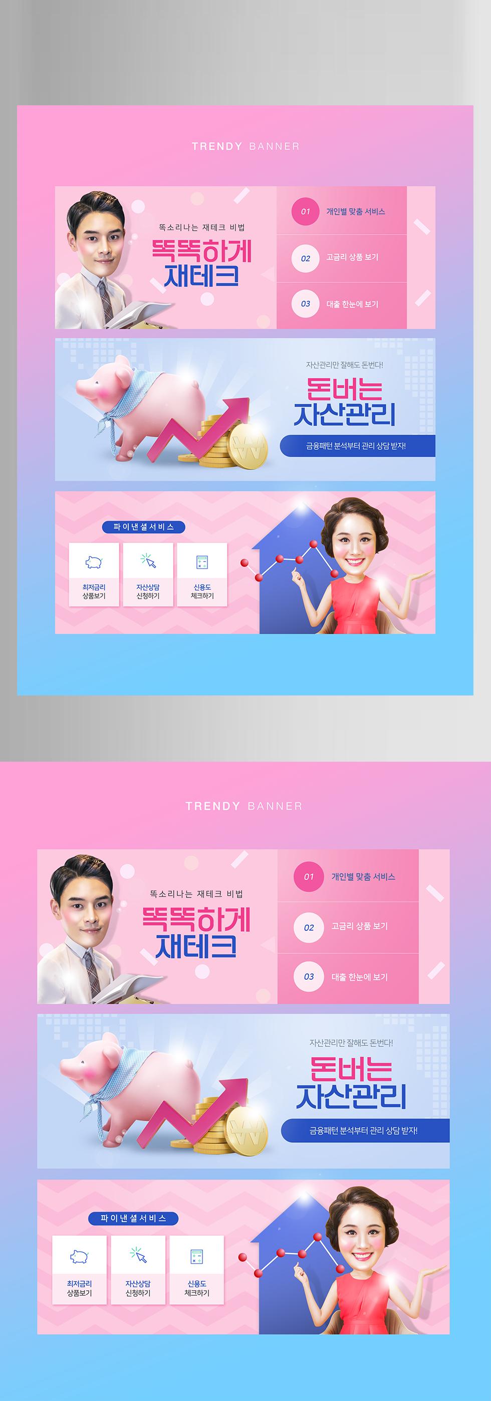 金融财务银行理财产品宣传广告图banner海报PSD设计素材模板(11)