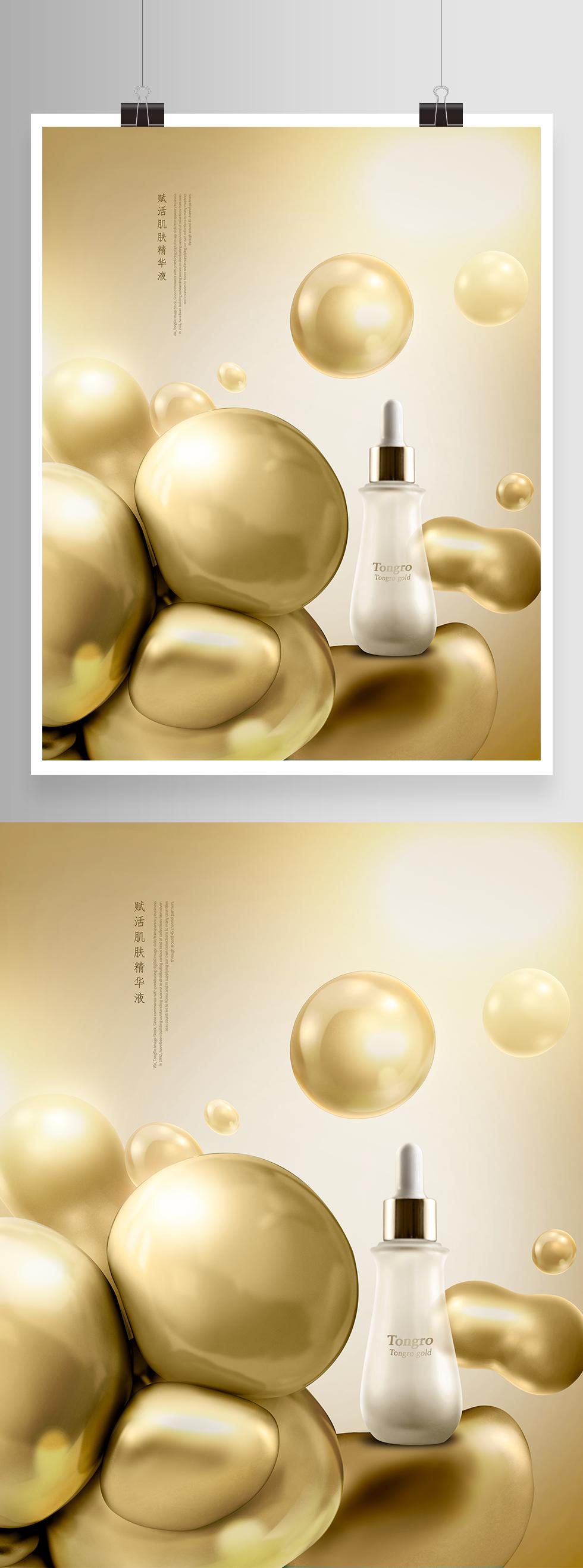 高端金色化妆品护肤品精华水滴海报背景psd分层设计素材(5)