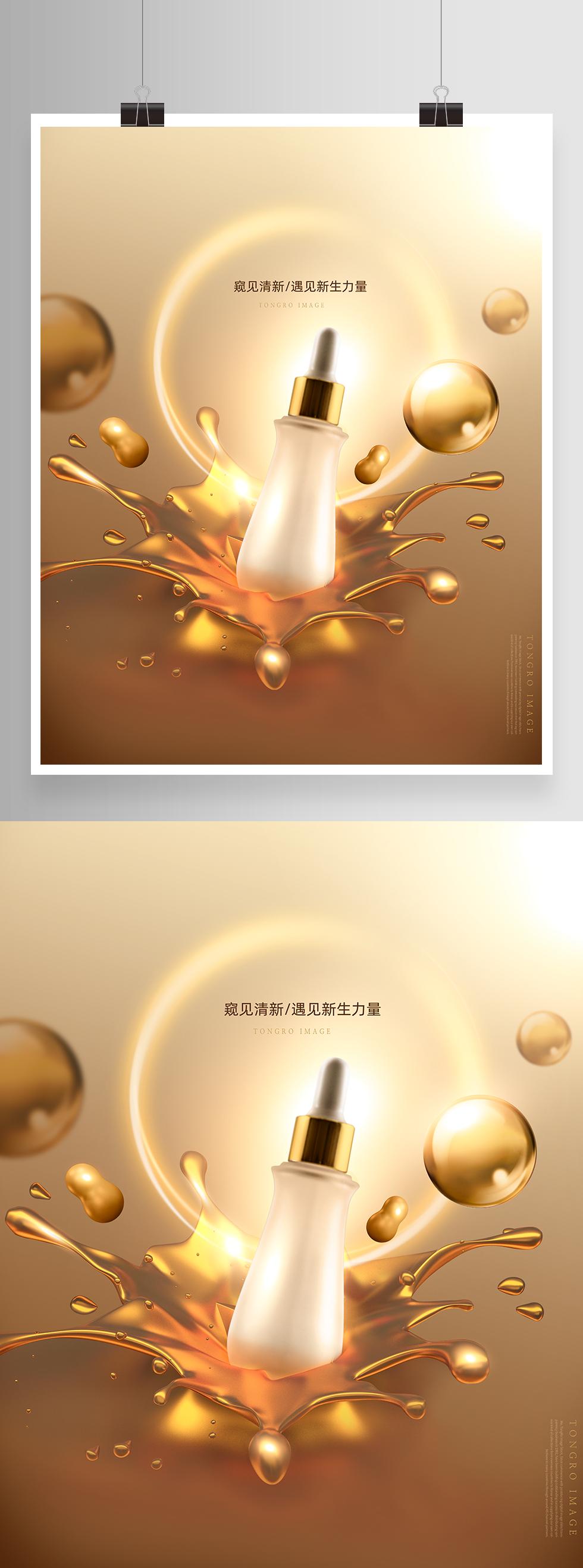 高端金色化妆品护肤品精华水滴海报背景psd分层设计素材(11)
