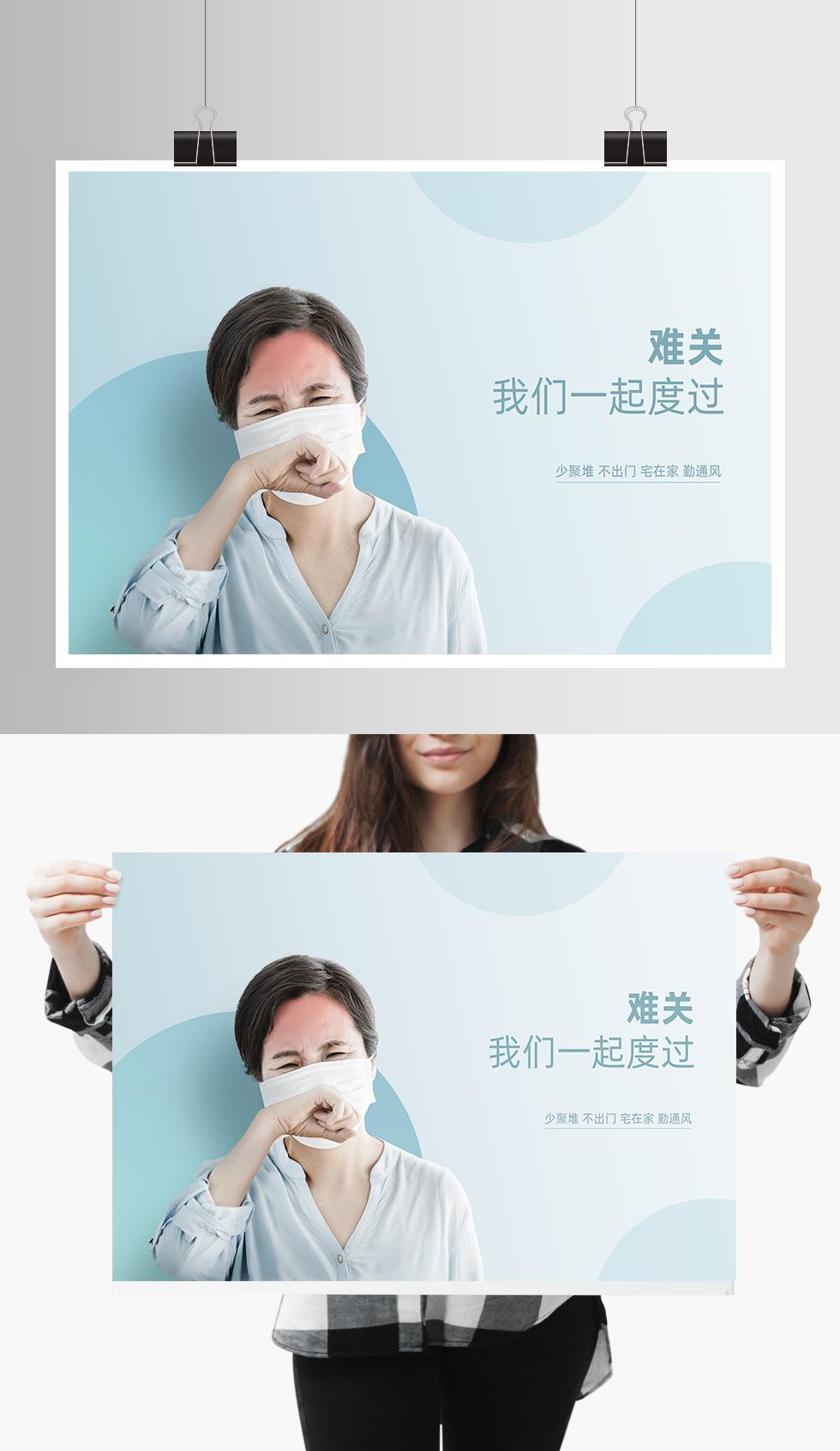 呼吸道感染口罩新冠状病毒疾病防御医疗海报(2)